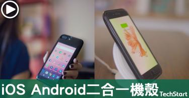 【溝埋做一部電話吖笨】神奇iPhone殼,裝上即變Android手機