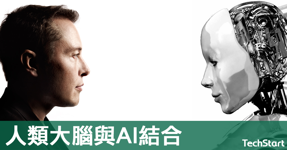 【生化人時代】Elon Musk再投資科企,望為人類大腦「升級」