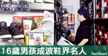 【豆丁創業家】波鞋事業年營收近百萬美元,16歲男孩成波鞋界名人