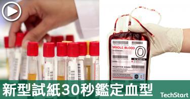 【高速檢測】隨時救人一命,新型試紙30秒鑑定血型