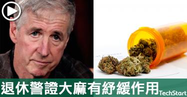 【非法藥物】柏金遜折磨廿年,退休警證大麻有紓緩作用