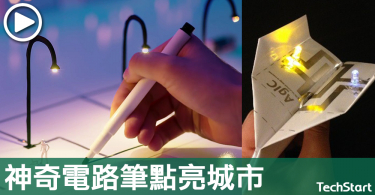 【手繪電路】神奇電路筆,點亮「一座城市」