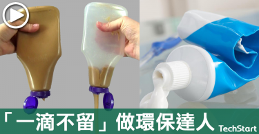 【唔做大嘥鬼】茄汁牙膏「一滴不留」,LiquiGlide讓液體通通滑出來