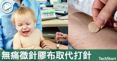 【寶寶不用哭】無痛注射技術,微針「膠布」取代打針