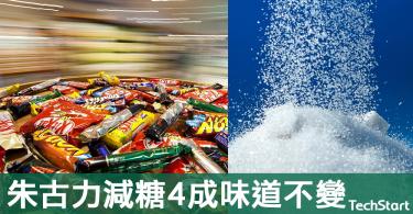 【朱古力迷福音】減糖40%味道不變,雀巢明年推低糖朱古力