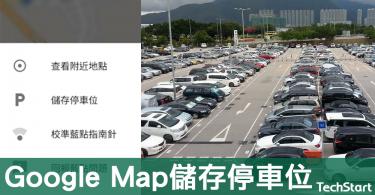 【隱藏功能】大頭蝦車奴必備,最新版Google Map可追蹤儲存停車位