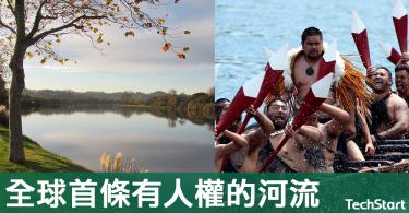 【全球首例】紐西蘭毛利人成功爭取,河流也有人權