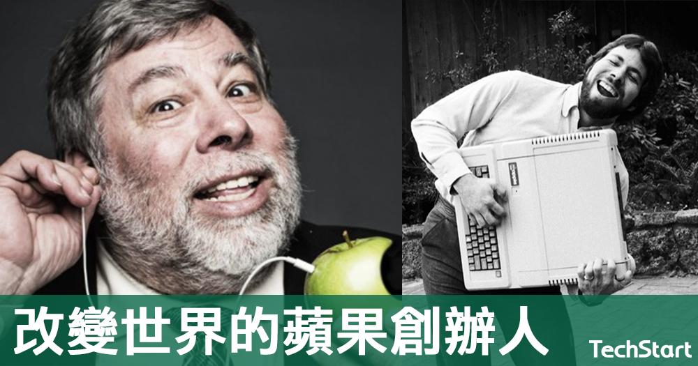 【改變世界】發明蘋果電腦的Steve Wozniak,心願是做一輩子工程師