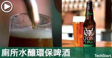 【淨水計劃】廁所水釀環保啤酒,市長都讚好