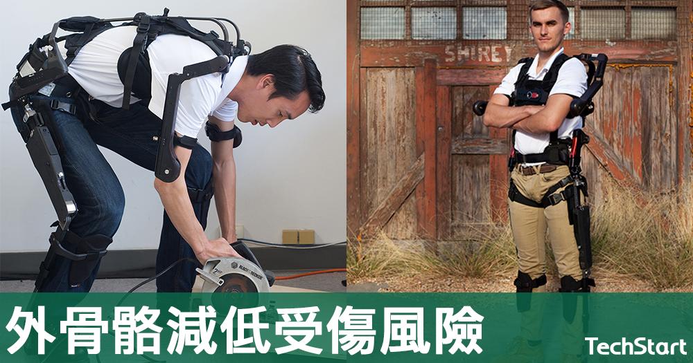 【防止疲勞】外骨骼可減輕工人負擔,降低受傷風險