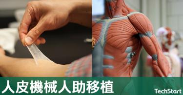 【醫療科技】科學家擬創人皮機械人,有助人類進行移植