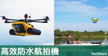 【上天下海】兩棲無人機,拍攝水上活動必備