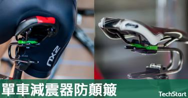 【騎車之苦】單車減震器防顛簸,騎車過程更安全舒適