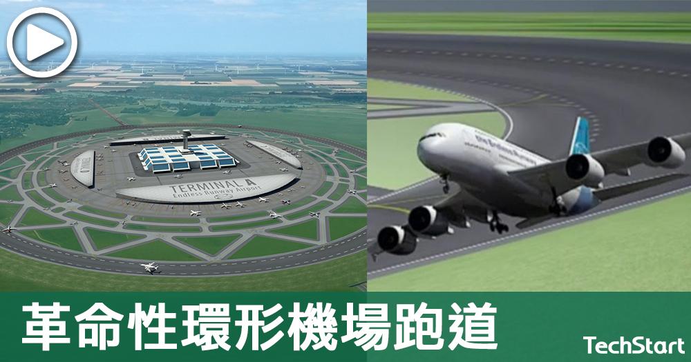 【唔洗起三跑】革命性環形機場跑道,相當於4個正常跑道