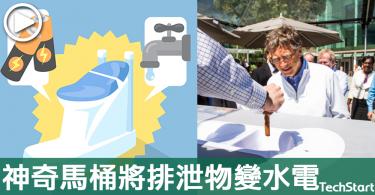 【全能馬桶】貧窮國家的衛生廁所,無水納米膜馬桶將排泄物變水電