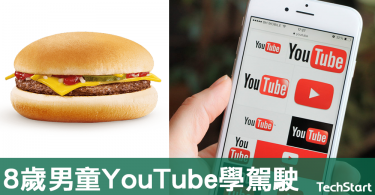【為食神童】美8歲男童YouTube自學駕駛,偷車載妹妹去買麥當勞