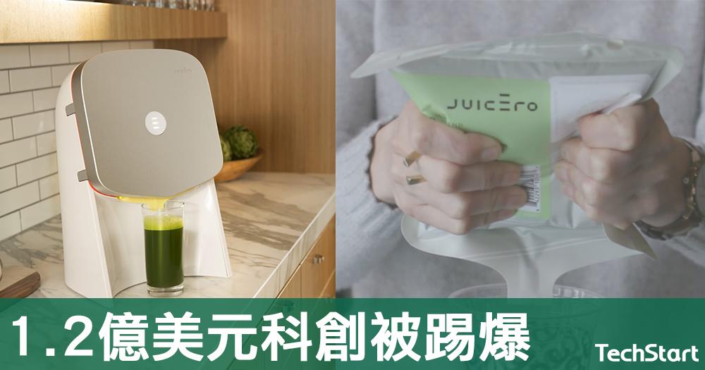 【矽谷新笑話】外媒踢爆1.2億美元擠壓型搾汁機科創:徒手也可搾出果汁