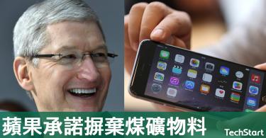 【環保iPhone】蘋果承諾將摒棄煤礦物料,全面使用回收物料製造iPhone