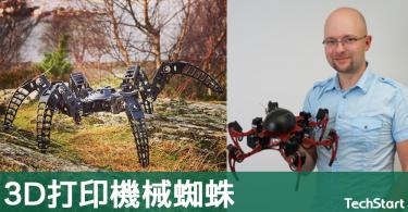 【惡夢誘發】挪威工程師製3D打印機械蜘蛛,可攀越任何地面