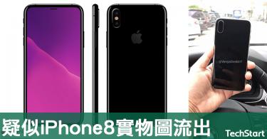 【最新情報】疑似iPhone8實物圖流出,確認直向雙鏡頭設計及輕觸式Touch ID