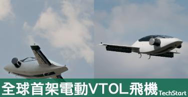 【未來飛行】全球首部電動垂直升降飛機成功試飛,開拓交通未來新可能