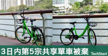 【共享單車風波】Gobee.Bike3日內發生第5宗單車棄置河道事件