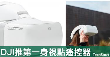 【頭搖又尾擺】DJI發佈第一身視點遙控眼鏡,搖頭即可操控航拍機