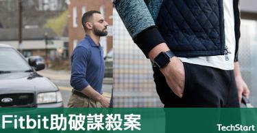 【科技破案法】運動手環Fitbit助美國警方偵破謀殺案