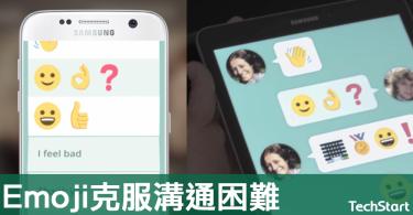 【打破溝通困難】三星新通訊APP用Emoji取代文字溝通,助用家克服失語症