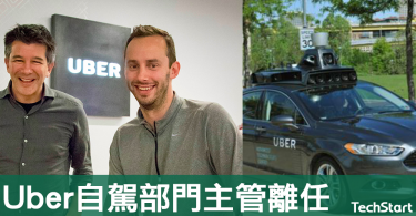 【暫避風頭?】Uber自動駕駛部門主管抄襲專利風波中離任,接手其他業務