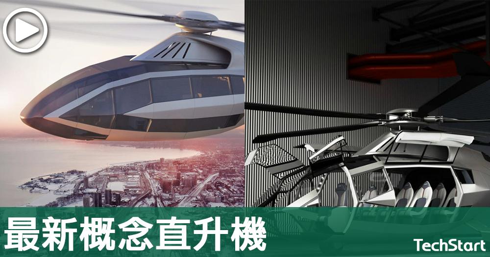 【未來直升機】最新概念直升機,具備擴增實境及人工智能系統