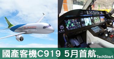 【中國製造】料5月初首航,中國推國產客機C919爭食航空大餅