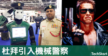 【AI警出更】杜拜機械警5月起執勤,當局望2030前佔警隊四分之一