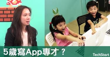 【Coding新世代】港產女狀元從矽谷回港創編程學校,5歲豆丁也能成為寫App專才?