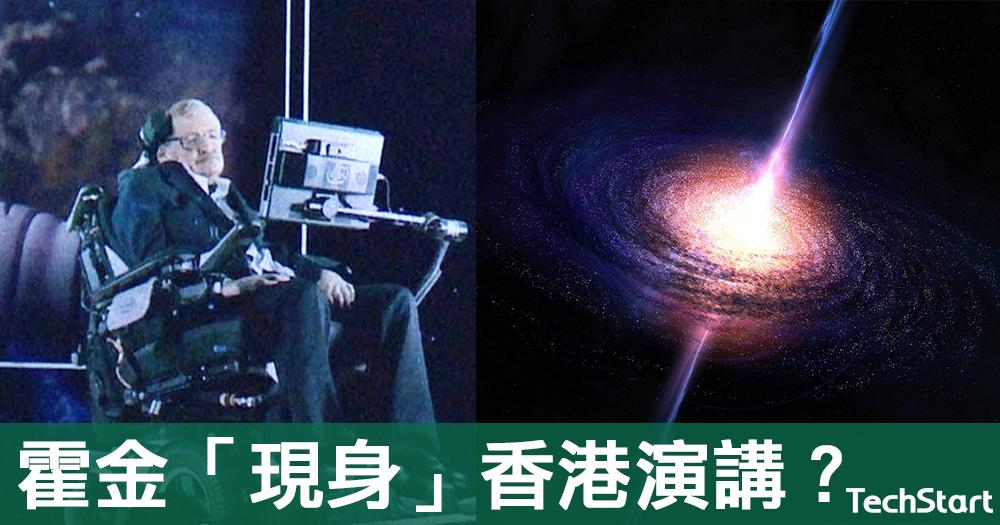 【名人來訪】全息影像時代來臨,霍金「現身」香港演講?