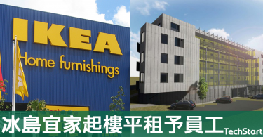 【有樓有高潮】無須為住而憂生產力更強,冰島IKEA建公寓平租予員工
