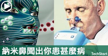 【聞出疾病】有效辦識17種疾病,NaNose納米鼻聞出你患甚麼病
