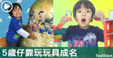 【小小明星】每月百萬美元收入,5歲仔靠玩玩具成網絡紅人