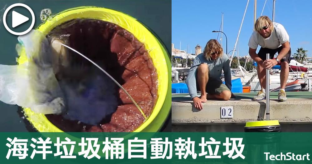 【海上清道夫】智能漂浮垃圾桶打救海洋,自動清理油污「執垃圾」