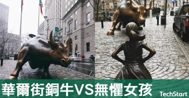 【版權爭議】「華爾街銅牛」設計師要求撤走「無懼女孩」:這扭曲了銅牛象徵意義