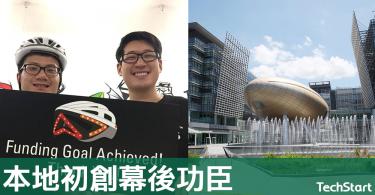 【香港勁揪!】年輕人設計打敗Tesla贏國際獎項