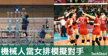 【扣殺攔截】機械人進軍體育界,充當日本女排模擬對手