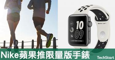 【防水排汗】Nike、Apple再次聯手,限量版Apple Watch NikeLab即將推出