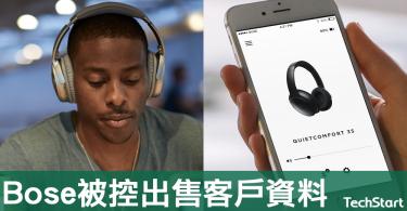 【保障私隱】美國耳機品牌Bose被控出售客戶資料,用家要求法庭頒禁令
