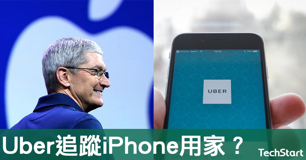 【侵犯私隱】傳Uber曾秘密追蹤iPhone用家,Apple警告要將Uber app下架