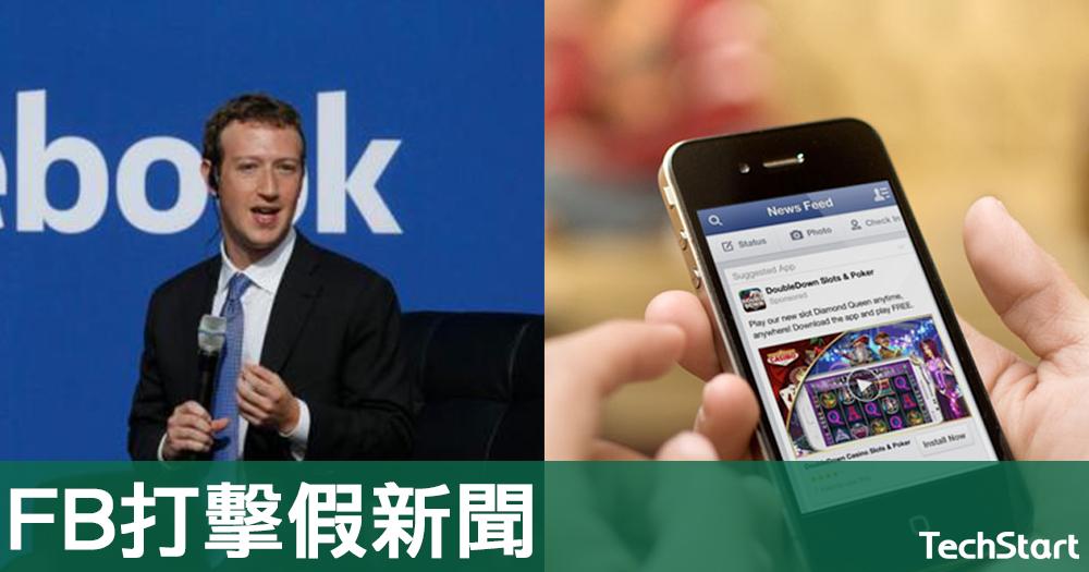 【打擊假新聞】Facebook在用家點擊文章前,先顯示相關文章以助判斷可信程度