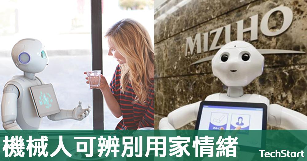 【人機互動】情感型機械人不只可當朋友,更進軍零售業招待顧客