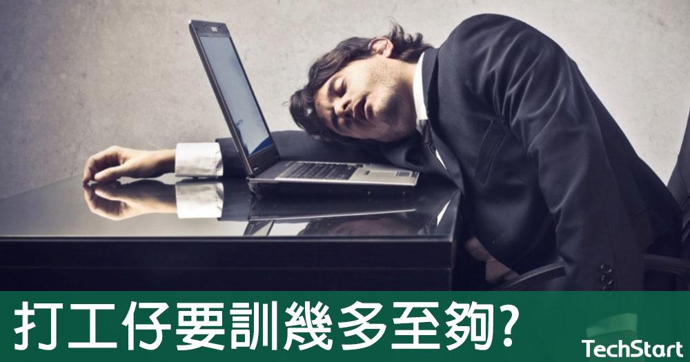 【影響性能力】打工仔究竟每日最少要訓幾個鐘至夠?