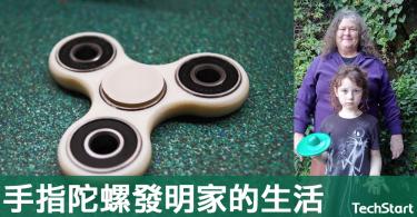 【成功沒我份】設計出全球大熱手指陀螺,發明者卻仍過潦倒生活