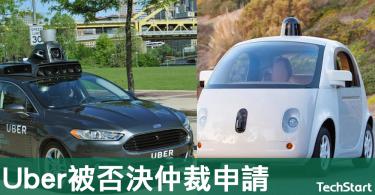 【自駕技術之爭】聯邦法院否決Uber仲裁申請,不能庭外和解抄襲自駕車技術案